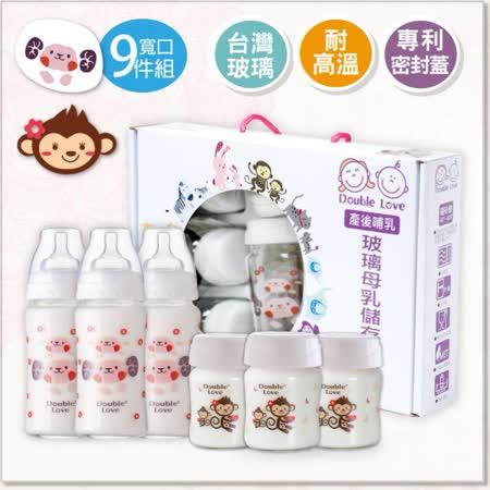 台灣 Double love抱抱猴 寬口徑 母乳儲奶瓶 九件組 彌月禮【EA0034】