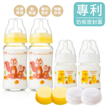 臺灣Double Love 抱抱猴 寬口120ML+240ML耐高溫玻璃儲奶瓶 8件組(二大二小)【A10040】