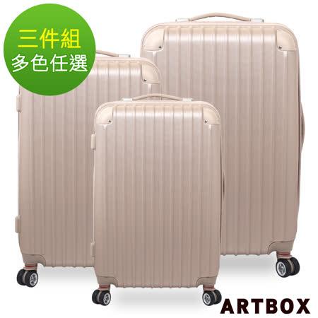 【ARTBOX】迷戀經典 - 20+24+28吋ABS可加大硬殼行李箱三件組(多色任選)