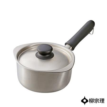 柳宗理-不鏽鋼單手鍋(霧面‧直徑16cm‧附不鏽鋼蓋)