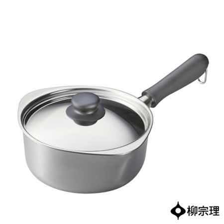 柳宗理-不鏽鋼單手鍋(亮面‧直徑18cm‧附不鏽鋼蓋)