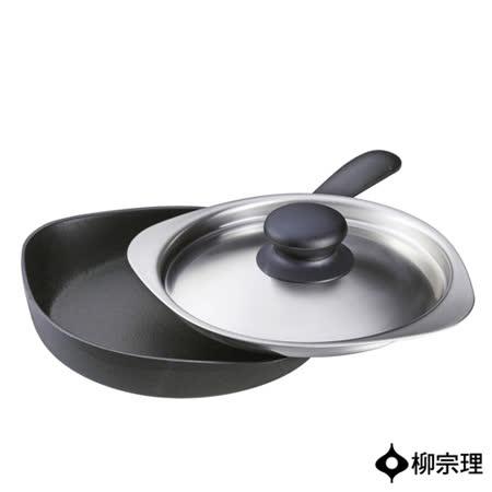 柳宗理-南部鐵器迷你煎盤(附不鏽鋼蓋)