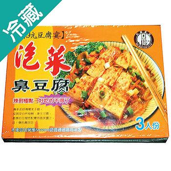 如祥泡菜臭豆腐550g