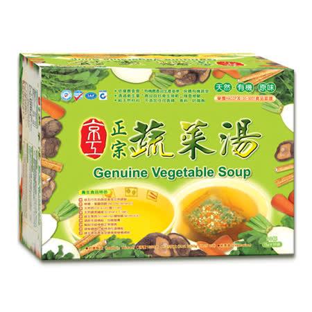 【京工】正宗15g蔬菜湯90入