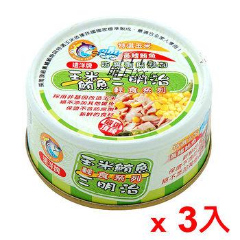 遠洋牌玉米鮪魚三明治110g*3入