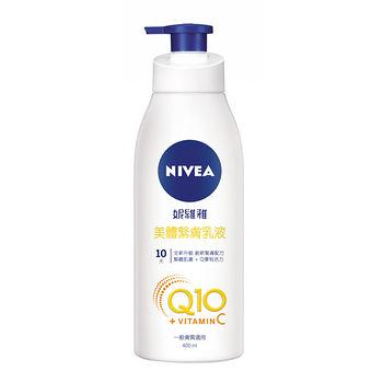 妮維雅Q10Plus美體緊膚乳液400ml