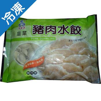 禾家香韭菜水餃980g
