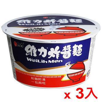 維力炸醬碗麵90g*3碗