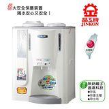 《晶工牌》全自動10.5L溫熱開飲機JD-3600