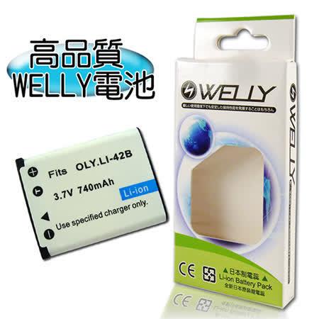 【WELLY】OLYMPUS Li-40B/Li40B/Li-42B/Li42B高容量鋰電池(740mAh) IR-300 , FE-5500 , SP-700