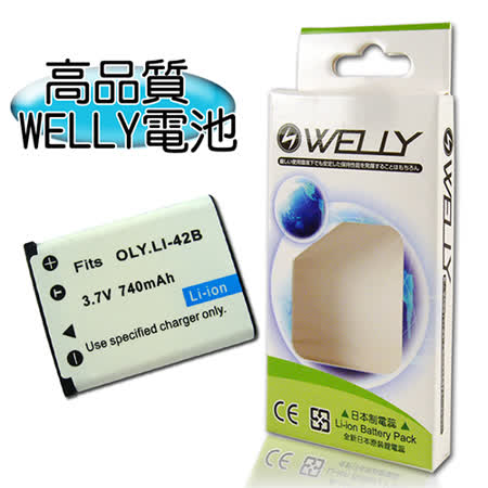 【WELLY】OLYMPUS Li-40B/Li40B/Li-42B/Li42B高容量鋰電池(740mAh)  μ1050sw , FE-360