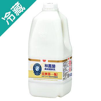 味全林鳳營鮮奶1857ml(牛奶)