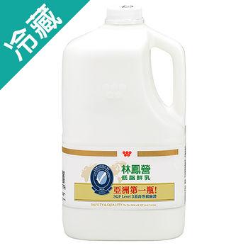 林鳳營鮮奶-低脂2728ML/瓶(牛奶)