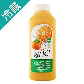 每日C100%柳橙原汁900ml