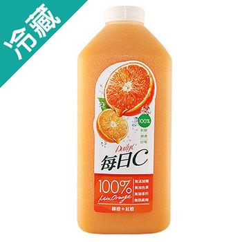 每日C100%綜合橙汁(柳橙+紅橙)1460ml