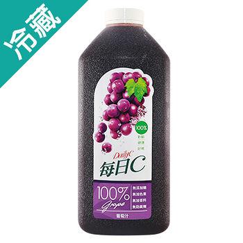 每日C100%葡萄汁1460ml