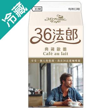 味全36法郎典藏歐蕾咖啡375ml