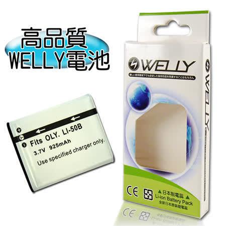 【WELLY】OLYMPUS Li-50B/Li50B高容量鋰電池(925mAh) U9000 , U8000 , U6000