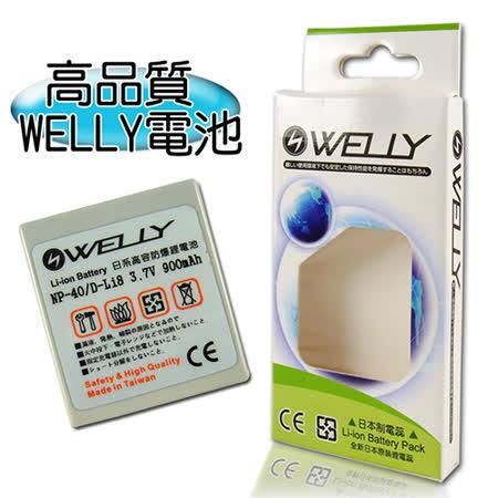 【WELLY】PENTAX D-Li8/DLi8高容量鋰電池(900mAh) Optio  A20,S7,T20,W20,A30