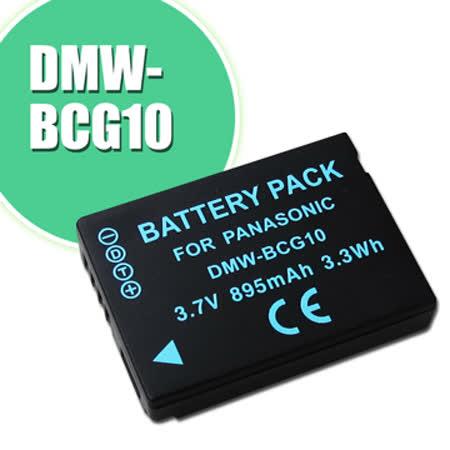 CB DMW-BCG10E / BCG10E 高容量防爆相機電池 TZ20,TZ18,ZX10,DMC-ZS10,ZS10,ZS8, ZS20,TZ30,DMC-3D1