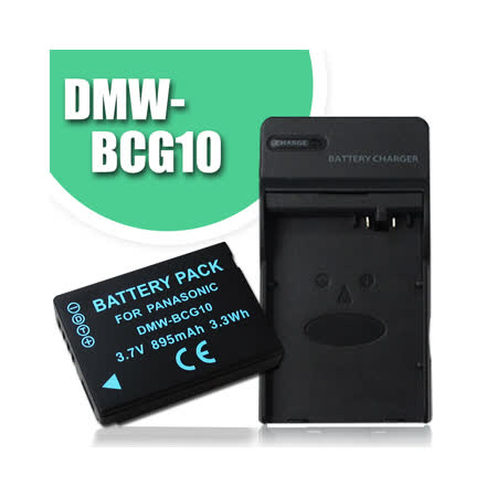 DMW-BCG10E / BCG10E 高容量防爆相機充電組 TZ20,TZ18,ZX10,DMC-ZS10,ZS10,ZS8, ZS20,TZ30,DMC-3D1