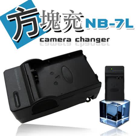 Canon NB-7L / NB7L 智慧型方塊充 快速充電器 Powershot G10,G11,SX30 IS,G12