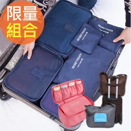 【韓版】輕旅行收納14件組(收納袋+拉桿包+內衣收納包)