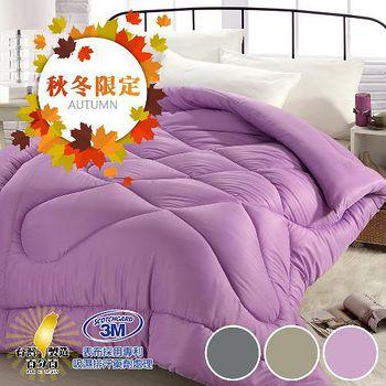 精靈工廠 3M吸濕排汗專利超級纖維科技羽絲絨被2.0kg(6x7呎) 三色任選(B0805)