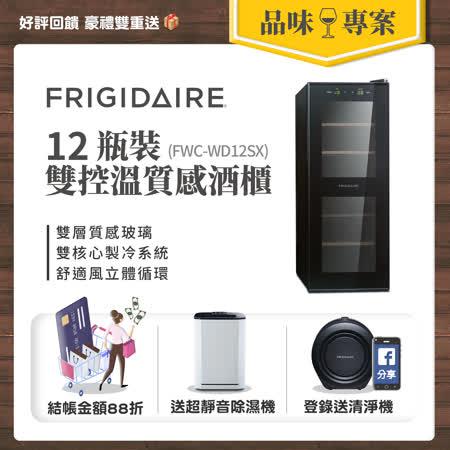 【品牌特賣會↘今年最後一檔】美國富及第Frigidaire Dual-zone 12瓶裝質感雙溫酒櫃