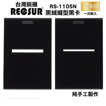 RECSUR 銳攝 RS-1105N 黑絨縫型 黑卡 新版 升級版 絨布 不反光 縫卡 RS1105N