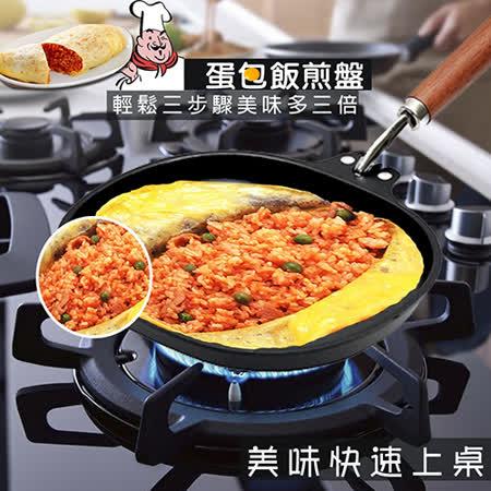 【網購】gohappy線上購物高級日式不沾蛋包飯煎盤好用嗎愛 買 台中