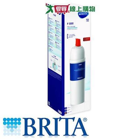 德國 BRITA 硬水軟化型長效濾芯 P3000