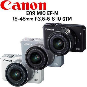 CANON EOS M10 15-45mm STM (公司貨)-送32G+原廠電池+熱靴蓋+防潮箱+UV保護鏡+ 快門線+遙控器+吹球拭筆清潔組+保護貼