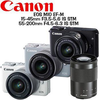 CANON EOS M10 15-45mm STM+55-200mm STM (公司貨)-送32G+原電+熱靴蓋 +減壓背帶+雙UV鏡+快門線+遙控器+吹球拭筆清潔組+保護貼