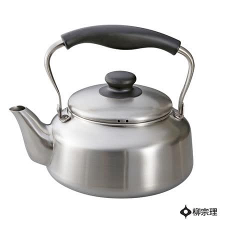 柳宗理-不鏽鋼水壺(霧面)