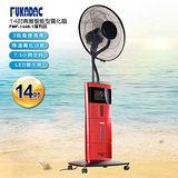 【福利品】FUKADAC深田 14吋典雅智能型霧化扇 FMF-1448-1