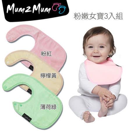 【Mum 2 Mum】機能型神奇口水巾圍兜-初生款-3入組