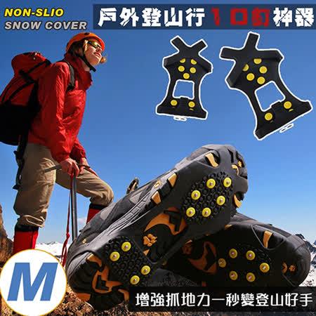 戶外防滑釘鞋套(M)