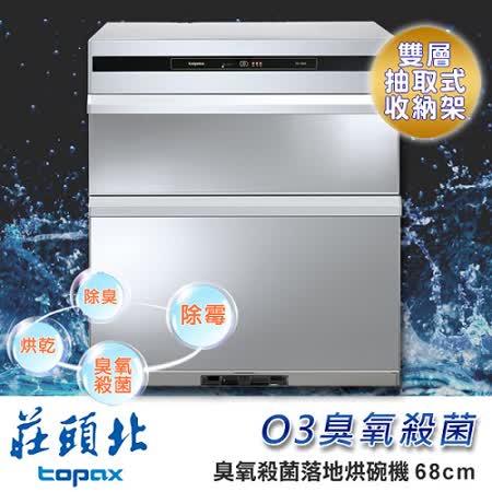 【莊頭北】臭氧殺菌落地烘碗機68cm/TD-3660