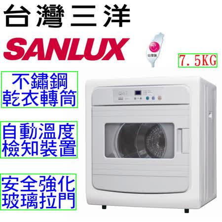 【台灣三洋 SANLUX】7.5公斤電子式乾衣機 SD-86U8