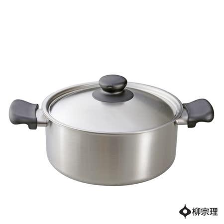 柳宗理-不鏽鋼雙耳鍋(直徑22cm‧附不鏽鋼蓋)