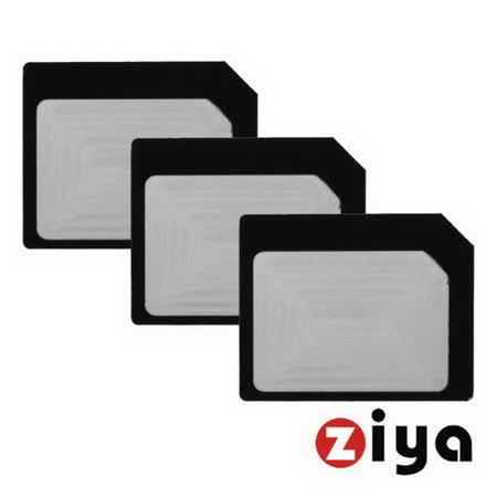 [ZIYA] 智慧型手機/平板電腦 SIM 轉接卡 (Nano轉Micro卡 X3入)
