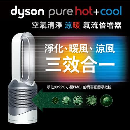 【回函送濾網兌換券】dyson pure hot+cool 空氣清淨 涼暖氣流倍增器 HP01 時尚白
