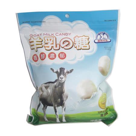 【嘉南羊乳】口味任選-嘉南羊奶糖/羊奶軟糖 (300公克-奶素袋裝)