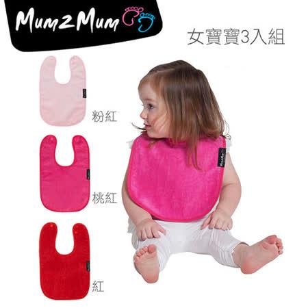 【Mum 2 Mum】機能型神奇口水巾圍兜-寶寶款3入組(女寶寶)