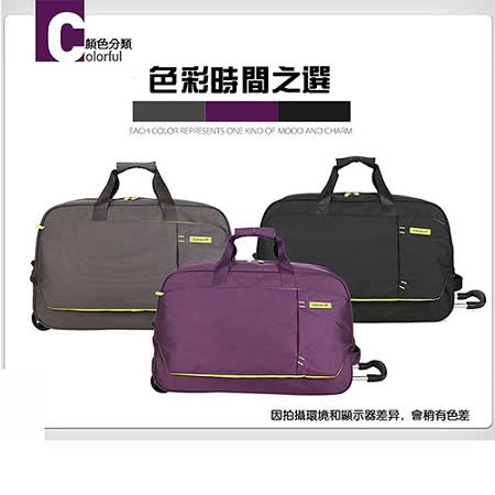 【AOU微笑旅行】CARANY系列 52L拉桿旅行袋(任選一枚104-009)