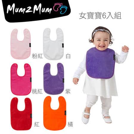 【Mum 2 Mum】機能型神奇口水巾圍兜-寶寶款6入組(女寶寶)
