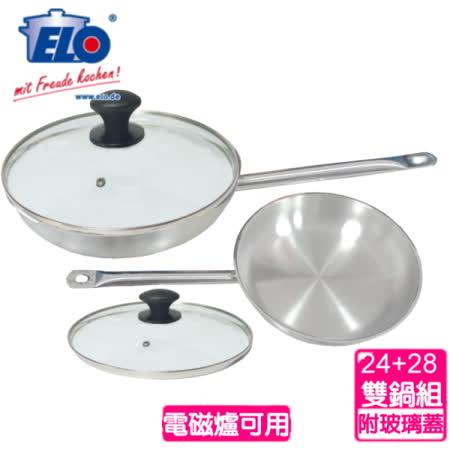 《德國ELO》不鏽鋼28CM單柄平底鍋+不鏽鋼24CM單柄平底鍋贈玻璃蓋