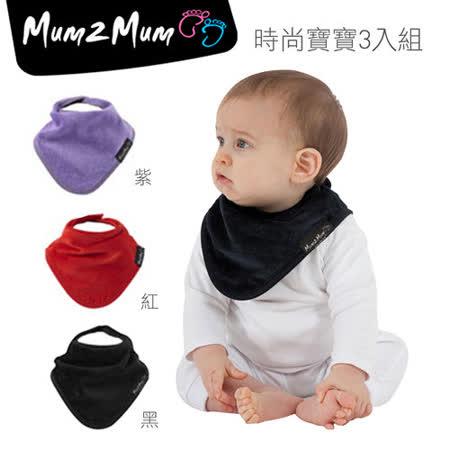 【Mum 2 Mum】機能型神奇三角口水巾圍兜-3入組(時尚寶寶)