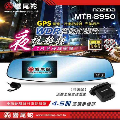 【響尾蛇】MTR-wifi行車紀錄器8950 全智能雙錄行車記錄器(贈32G+3孔)
